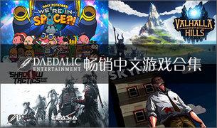 Daedalic 畅销中文游戏合集