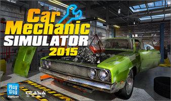 汽车机修模拟2015