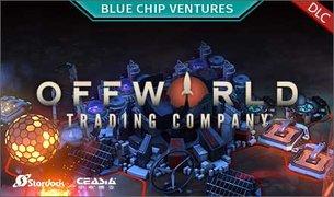 外星贸易公司:蓝筹企业